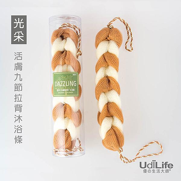 UdiLife 光采 活膚九節拉背沐浴條-B9211