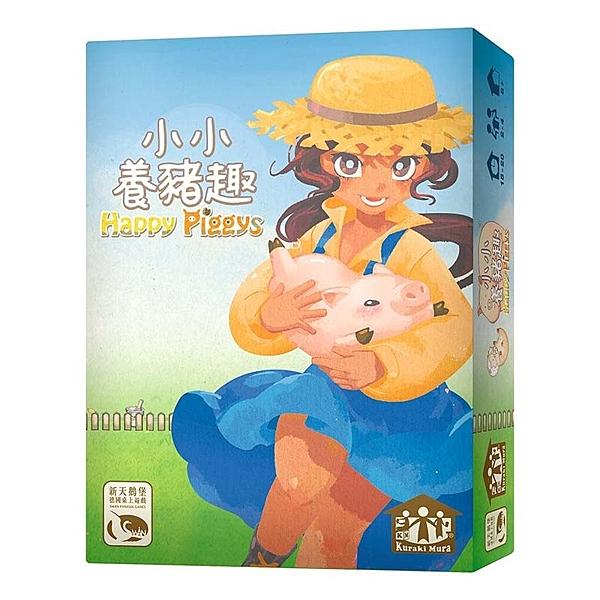 『高雄龐奇桌遊』 小小養豬趣 HAPPY PIGGYS 繁體中文版 正版桌上遊戲專賣店