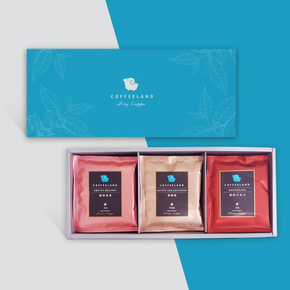【COFFEELAND】9入咖啡濾掛伴手禮盒- 繽紛果香/胡桃鉗/濃情巧克力(送精美提袋) E093 禮盒