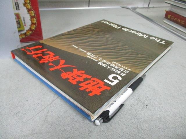 【書寶二手書T5/地理_FMV】地球大紀行(5)移動的大沙漠