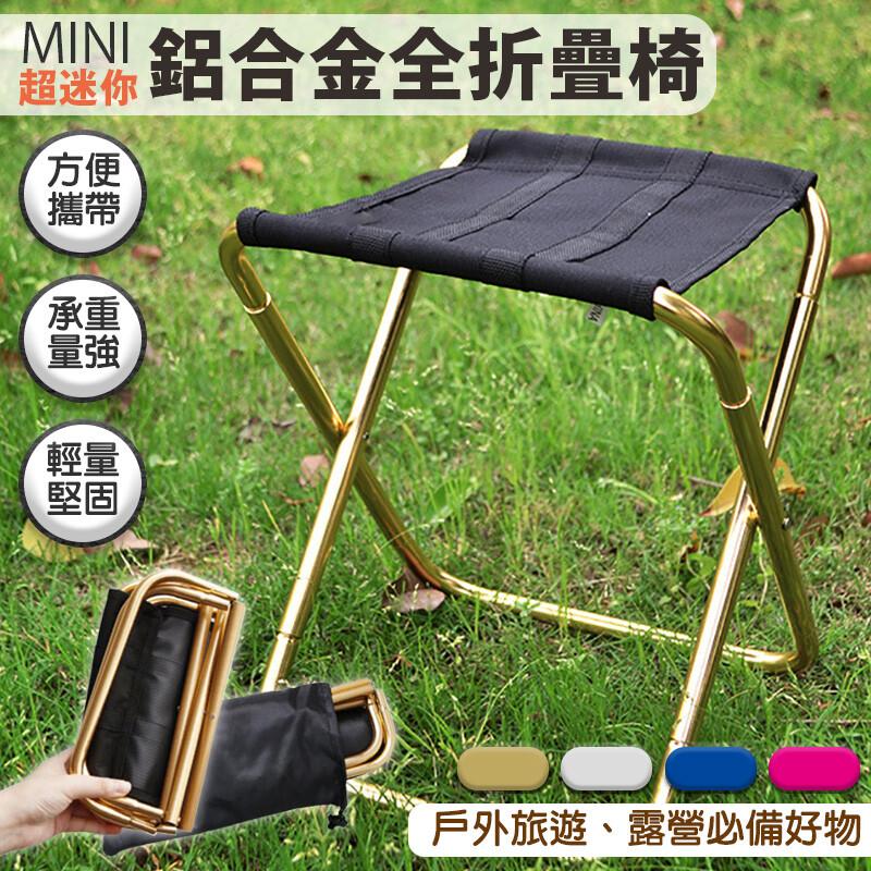 超迷你鋁合金全折疊椅