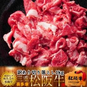 松阪牛 切り落とし 訳あり 1kg[A5]煮込み 炒め物 三重県産 高級 和牛 ブランド 牛肉 通販 人気