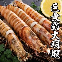 海鮮王 深海巨無霸超大明蝦 4盒組(4-5尾/450g±10%/盒)