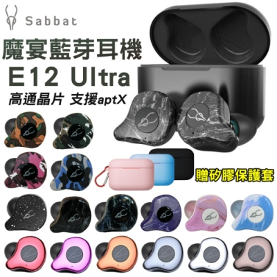 (送保護套)魔宴 Sabbat E12 Ultra 高通 無線藍芽耳機 收納充電艙