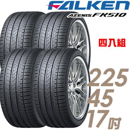 【FALKEN 飛隼】AZENIS FK510 濕地操控輪胎_四入組_225/45/17(FK510_車麗屋)