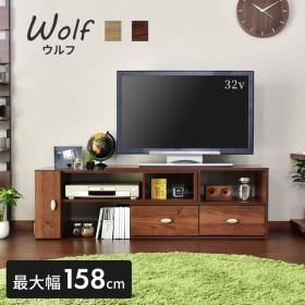 テレビ台 ローボード 95 テレビボード 伸縮 TVボード 収納 幅95 奥行35 高さ42 ブラウン ナチュラル ウルフ