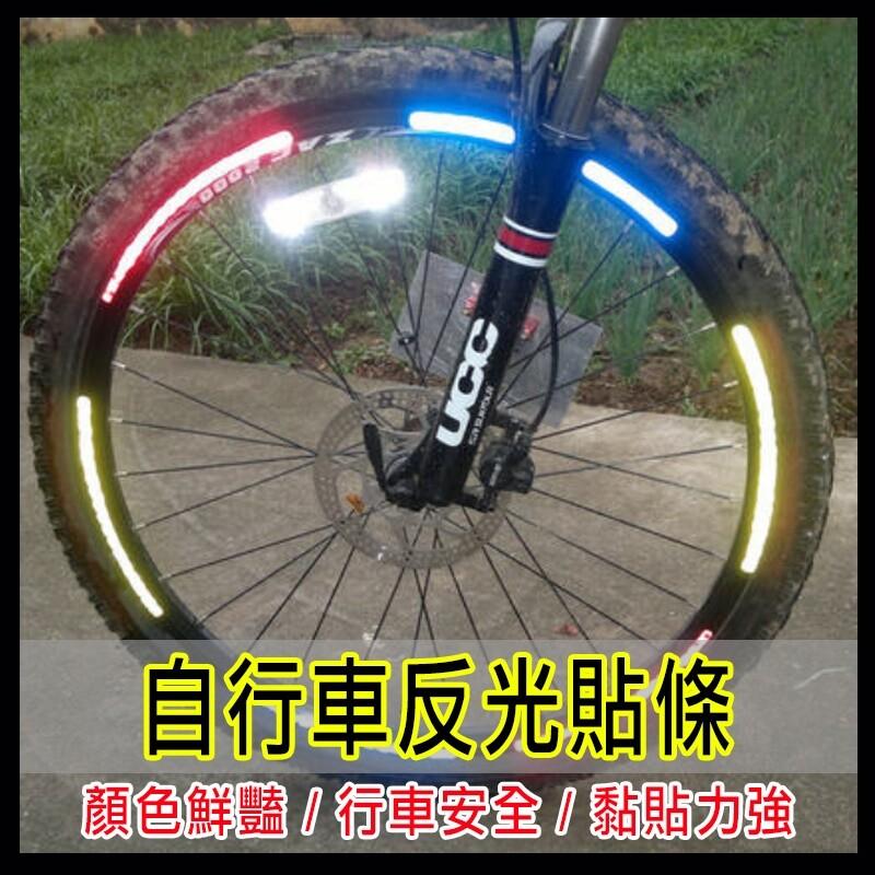 自行車反光貼條 腳踏車夜光貼紙 車輪貼紙 車輪反光貼紙 反光車貼 單車輪圈貼 單車貼紙 車框貼紙