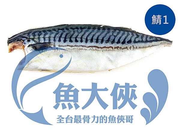1D1B【魚大俠】FH157(營)挪威鯖魚片(210/240規格@鯖1)整件10KG