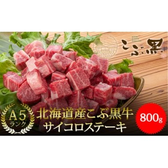【絶品A5】北海道産黒毛和牛【こぶ黒】サイコロステーキ