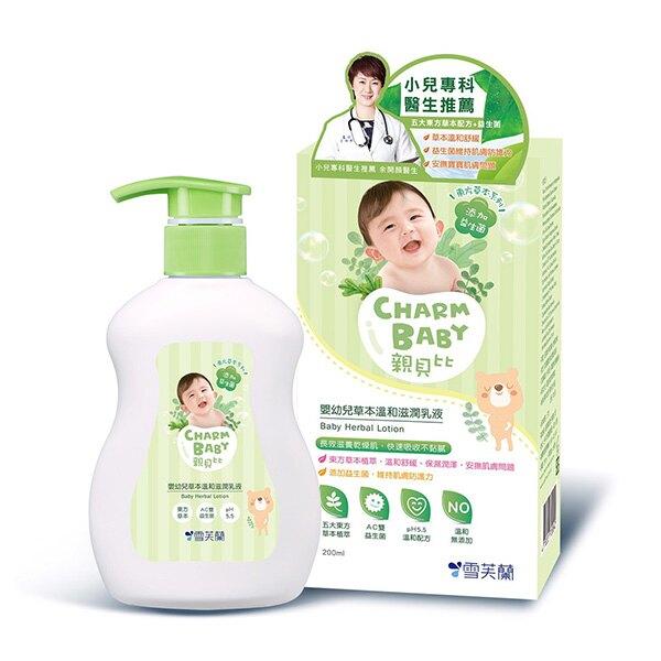 雪芙蘭 親貝比 嬰幼兒草本溫和滋潤乳液200ml【悅兒園婦幼生活館】
