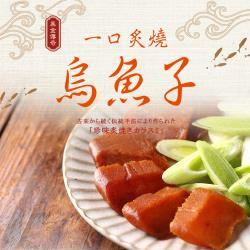 好食讚 一口炙燒烏魚子8盒(80g±4.5g/盒)