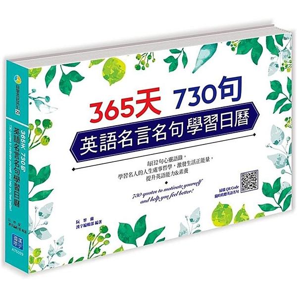 365 天730句 英語名言名句學習日曆(掃描 QR code 收聽每日名言佳句