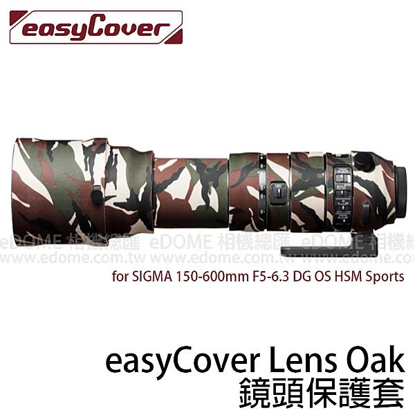 easy Cover Lens Oak for SIGMA 150-600mm F5-6.3 Sports 綠色迷彩 鏡頭保護套 (免運 開年公司貨) 砲衣