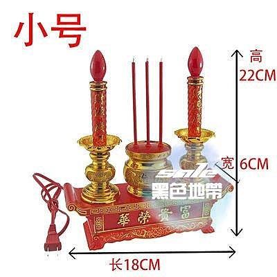 電子led燭台蠟燭燈家用插電佛前供佛供財神香燭長明佛供燈香爐燈