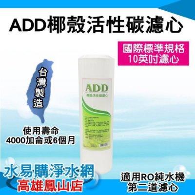 【水易購鳳山店】ADD OCB椰殼活性碳濾心