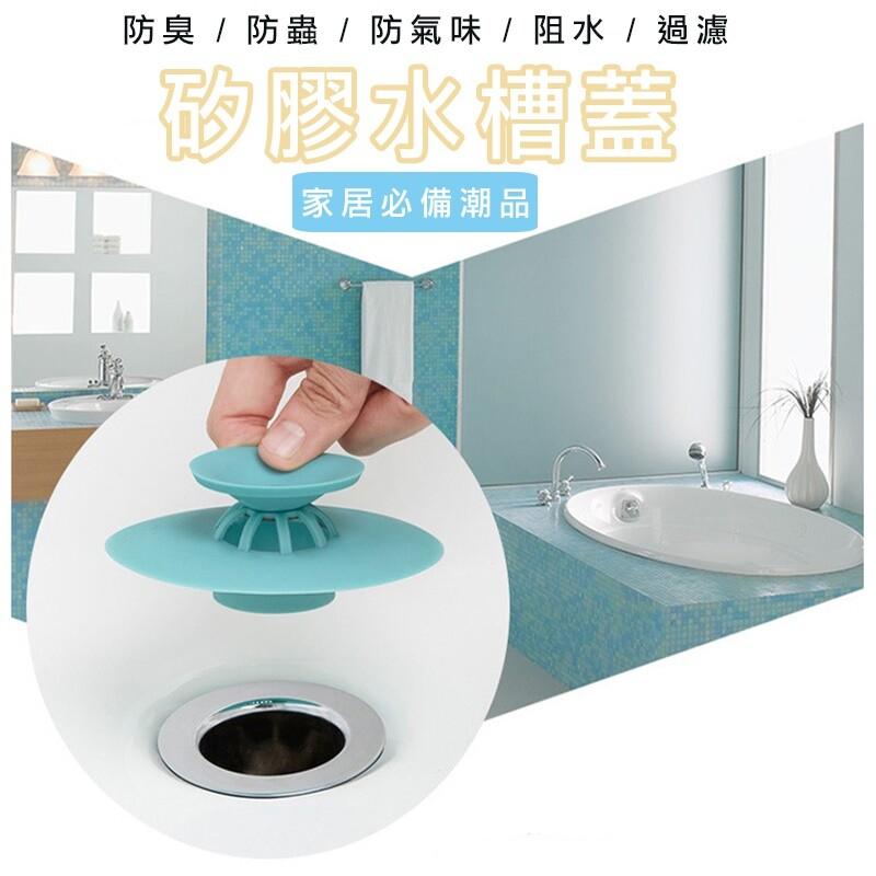 水槽蓋 飛碟防臭水槽蓋 防臭蓋 水槽蓋子 排水蓋 排水孔蓋 排水蓋子 防臭蓋