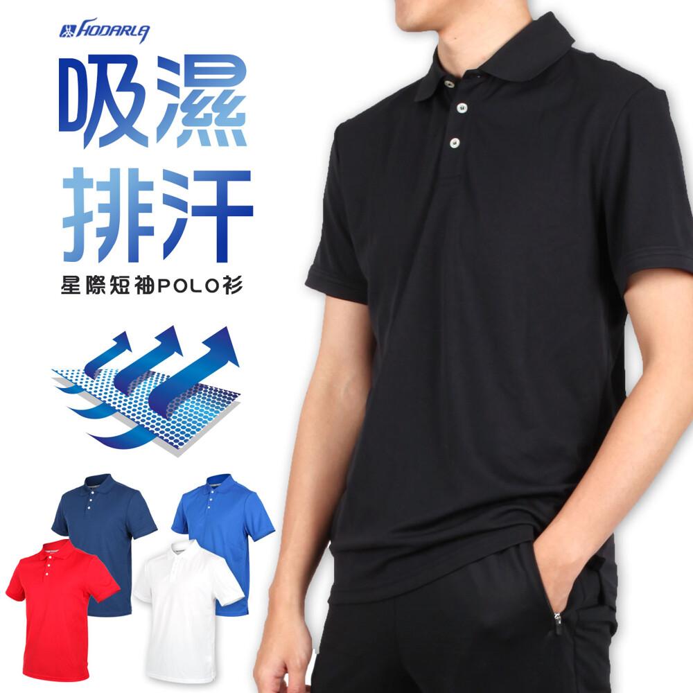 hodarla 男女星際吸濕排汗短袖polo衫-慢跑 台灣製 短袖上衣 高爾夫 立領 紅