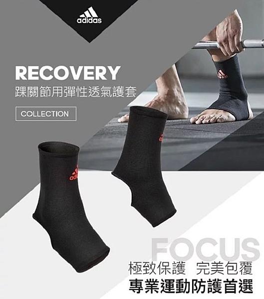 Adidas Recovery - 踝關節用彈性透氣護套 (M)