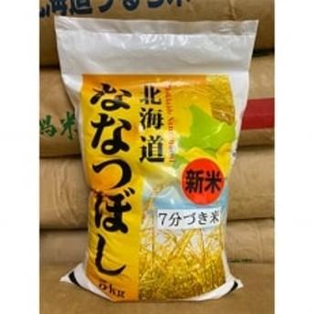 北海道のお米!ななつぼし七分づき米5kg