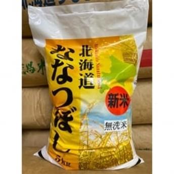 無洗米ふっくら美味しい旭川米!ななつぼし5kg