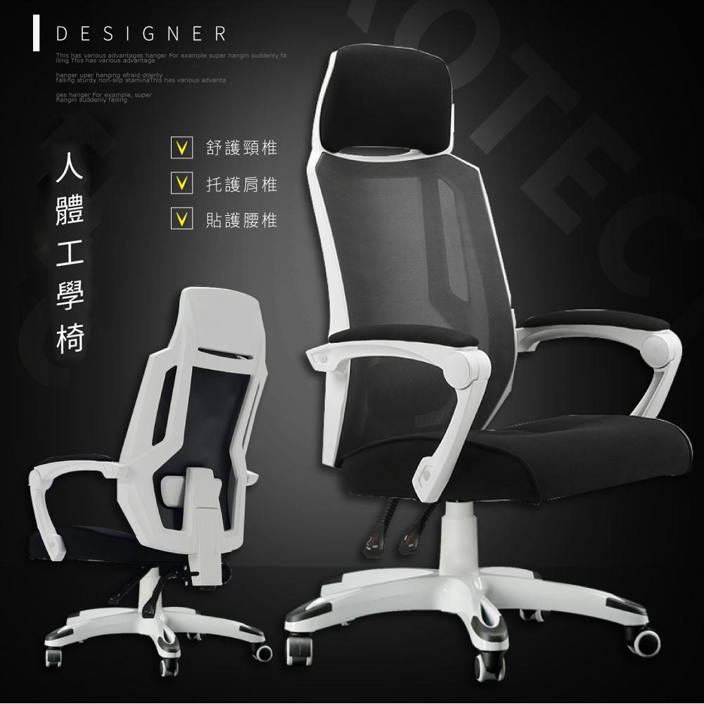 STYLE格調|威機能性透氣舒適高背辦公椅【CS-005】電腦椅 辦公椅 會議椅 辦公家具 工作椅【現貨免運】