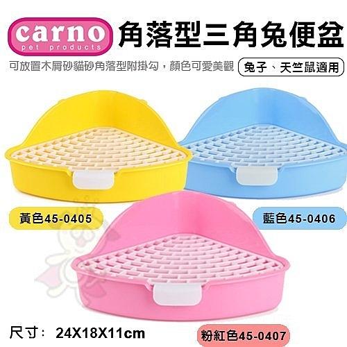 *WANG*CARNO《角落型三角兔便盆-黃色|藍色|粉紅色》兔子/天竺鼠適用