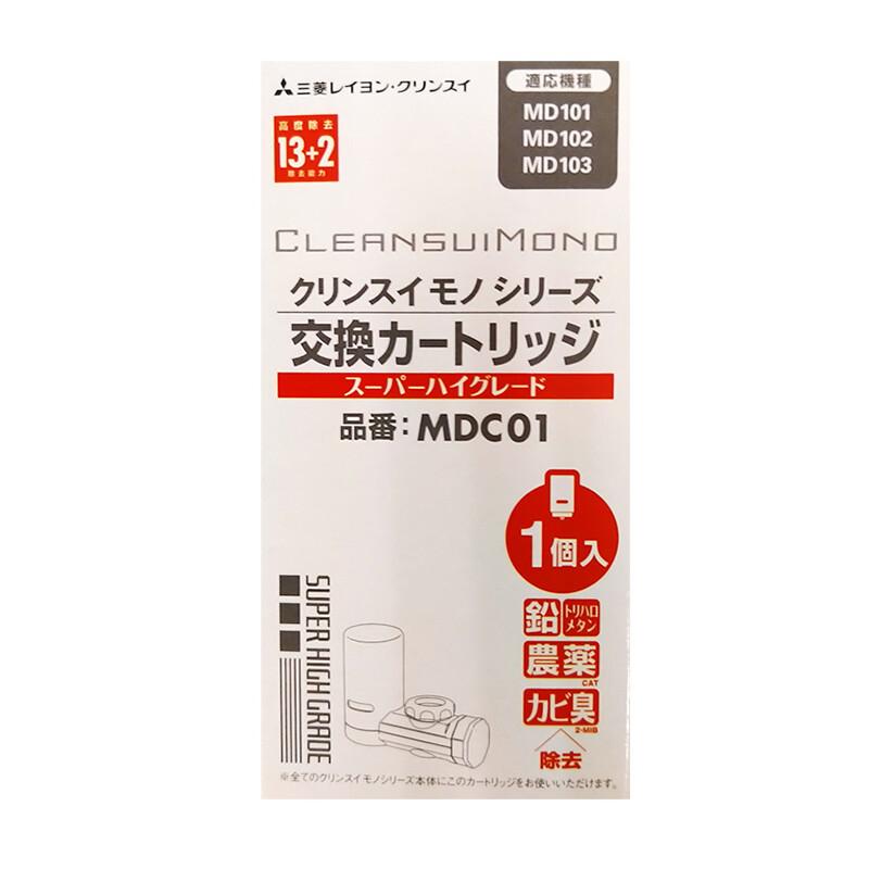 日本三菱 cleansui净水器濾芯 mdc01 (日本原裝進口)
