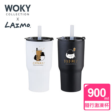 WOKY X 馬來貘聯名款暢飲隨行激凍杯900ML 2色可選