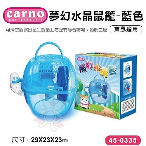 *KING WANG*CARNO《夢幻水晶鼠籠-藍色45-0335》倉鼠適用