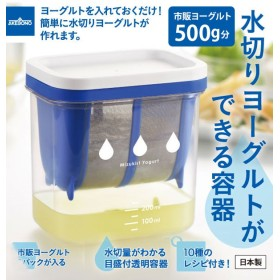水切りヨーグルト 容器 水切りヨーグルトができる容器 ヨーグルト 水切り ギリシャヨーグルト 通販 日本製 目盛り付き レシピ付き 簡単 1パック