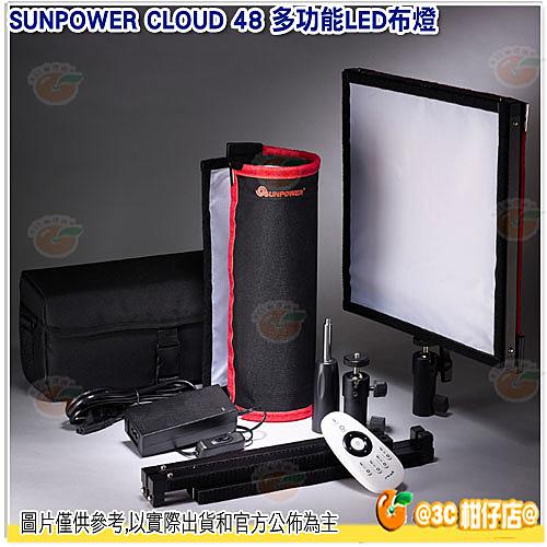 SUNPOWER CLOUD 48 多功能LED布燈 48W 湧蓮公司貨 雙色溫 BI-COLOR 攝影 燈具