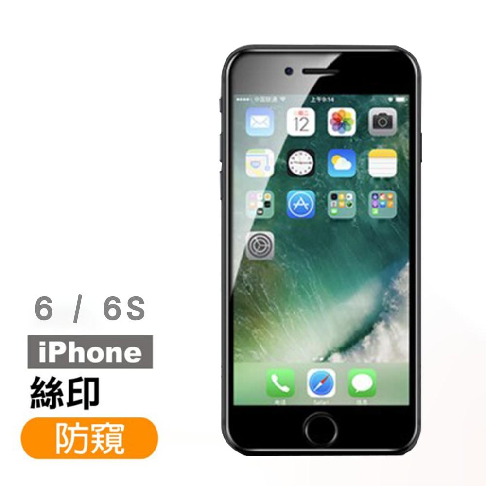 【 iPhone 6/6S 】順悅工廠出貨4.7吋 防窺保護貼 全曲面覆蓋 絲印 (黑色 / 白色)