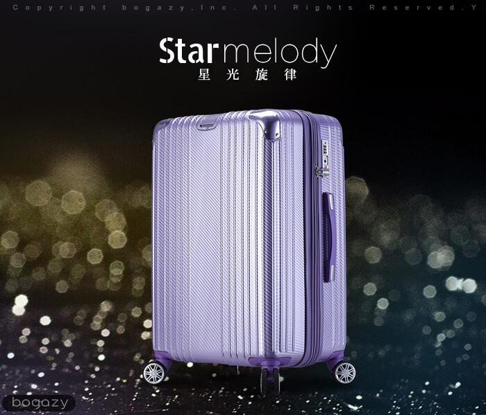 bogazy 星光旋律 26吋可加大防刮編織紋行李箱(多色任選)
