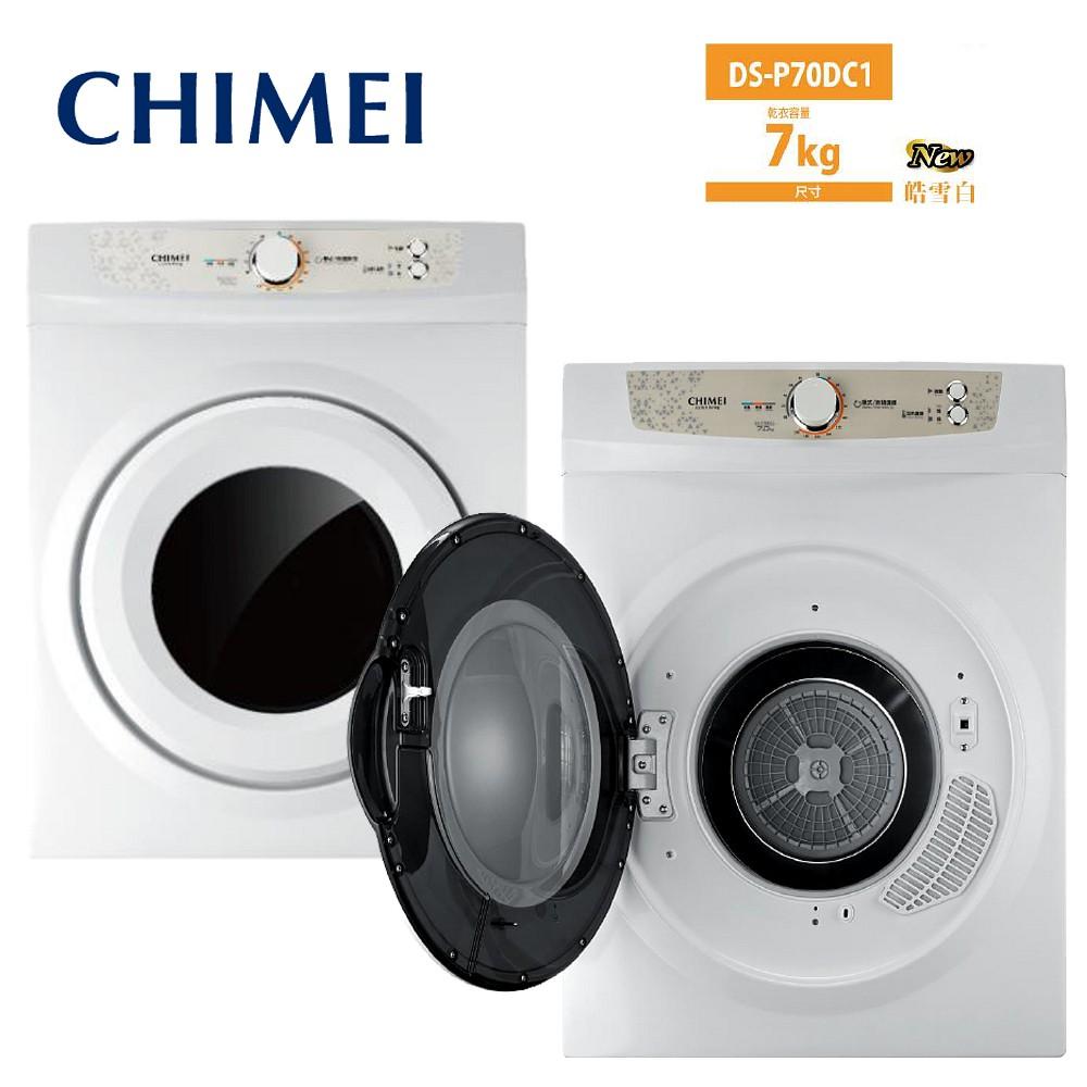 【CHIMEI 奇美】7kg 好心晴乾衣機 DS-P70DC1 多向排風口 內槽不鏽鋼