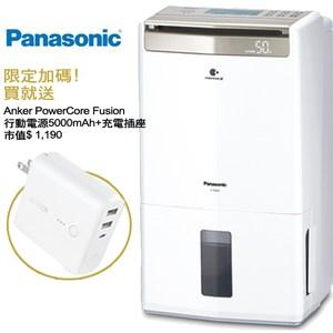 送千元好禮! Panasonic 國際 高效型除濕機 F-Y36GX