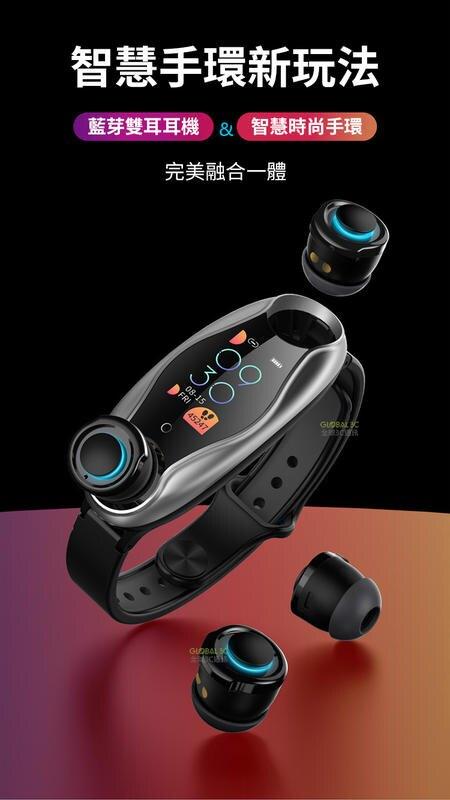 T90 雙耳藍芽耳機+智慧手環 藍芽5.0 觸控彩色螢幕 可分離 來電提醒 接聽 心率 里程 記步 卡路里 鬧鐘