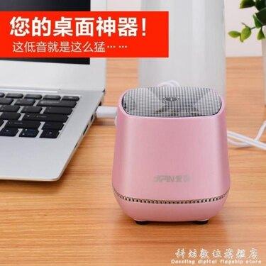 免運 音響桌面筆記本臺式電腦小喇叭手機攜迷你小音箱家用 韓國時尚週