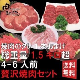 牛肉 贅沢焼肉セット 4~6人前 今ならタレおまけ中!BBQセット 大容量 送料無料