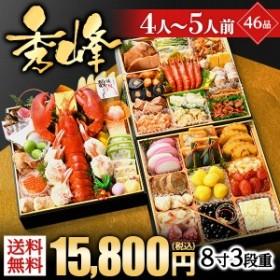 おせち おせち料理 4人~5人前 人気海鮮おせち おせち2020 小樽きたいち「秀峰」全46品 送料無料