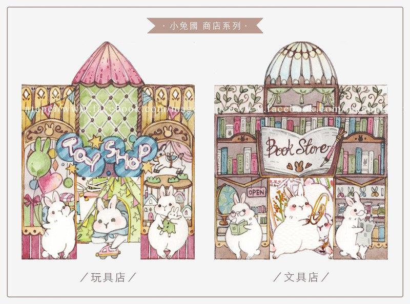 小兔國-店舖系列貼紙包 (文具/玩具店)