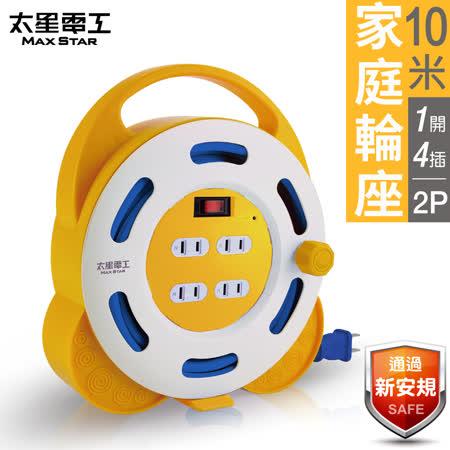 【太星電工】1開4插2P輕巧型家庭輪座15A/10米 ORA41210