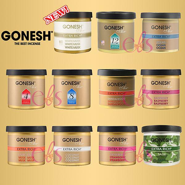 GONESH精油線香 空氣清新芳香膠罐/車香罐 78g 多款供選☆艾莉莎ELS☆
