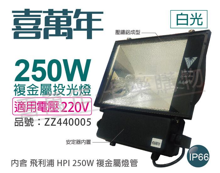 喜萬年250w 220v 4300k 白光 複金屬投光燈 投光燈具(附 philips 燈管)