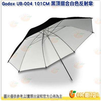 神牛 Godox UB-004 101CM 精美黑頂摺合白色反射傘 公司貨 柔光傘 反射傘 反光傘 無影罩 棚燈 閃燈