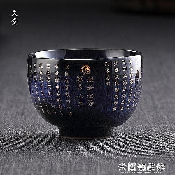 茶杯 久堂 楓葉心經主人杯陶瓷個人杯功夫茶小茶杯子單杯日式家用禮品 快速出貨