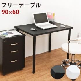 【家具】テーブル◆フリーテーブル 90cm幅 奥行き60cm【gag kag tae】