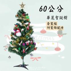 60公分華麗聖誕樹 全配套裝組 多達30個以上裝飾配件