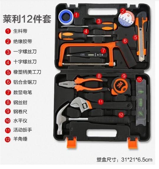 保固一年 高規套組 家用 五金工具 十二件組套裝 多功能家庭 維修組套 手動 工具箱 eho
