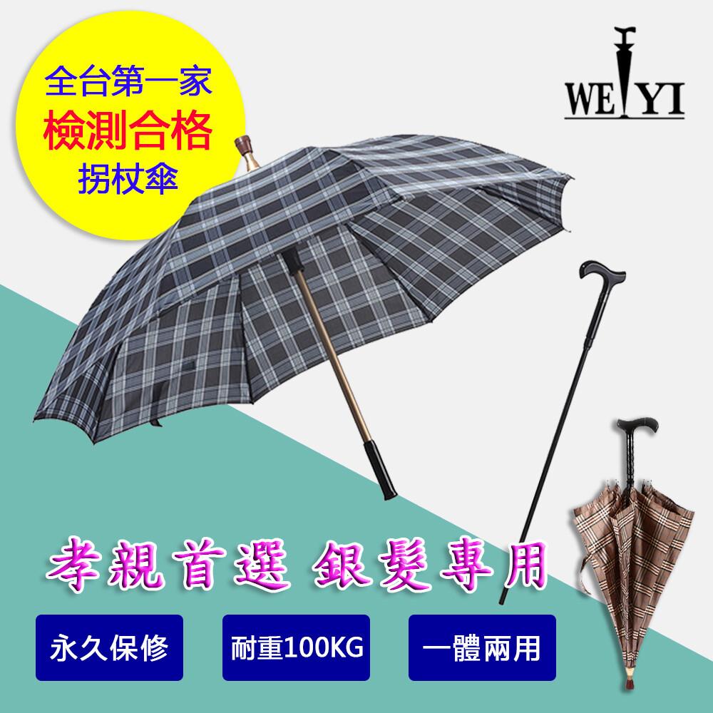 weiyi唯一安全耐重銀髮族二合一分離式防風手杖傘/拐杖傘/拐杖雨傘/拐杖+雨傘