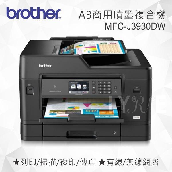 Brother MFC-J3930DW InkBenefit 全A3商務級多功能傳真複合機 商用噴墨印表機